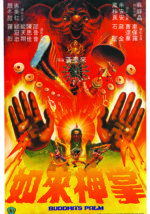 Celestial Pictures | Shaw Brothers Classic Film Collection