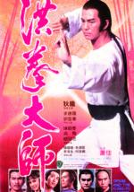 Opium & The Kung Fu Master