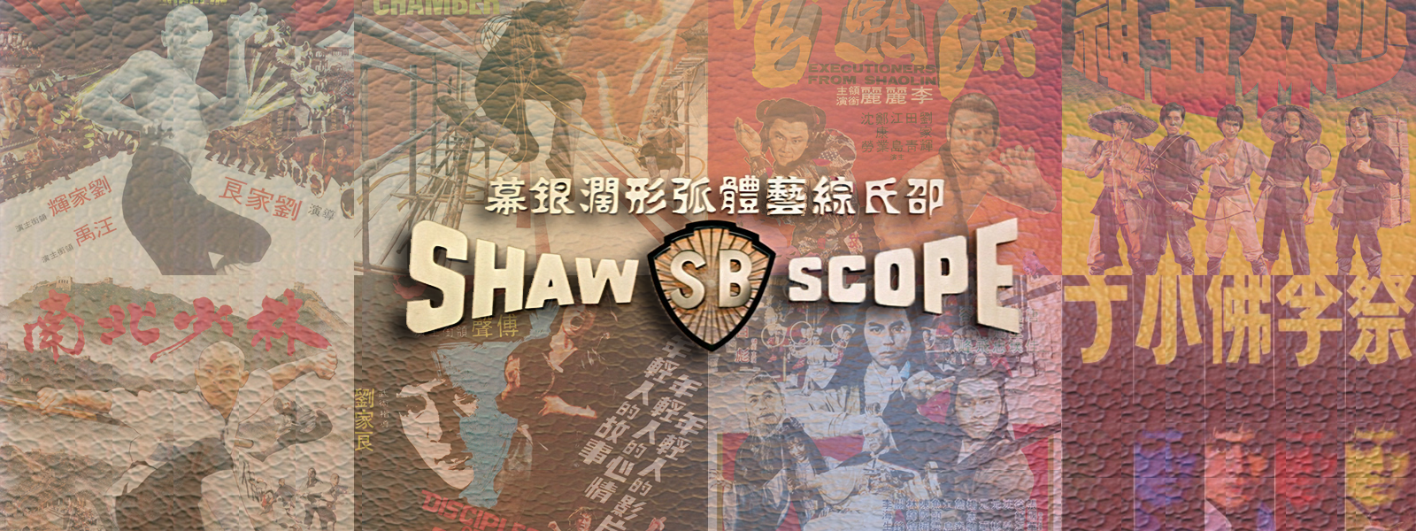 Check Out The Shaw Brothers Classic Collection