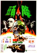 black-magic-shaw-brothers