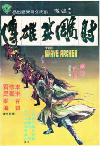 Brave Archer 1, The