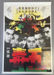 5venoms Poster