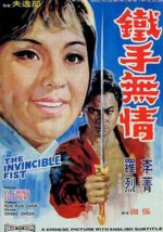ZZZ THE INVINCIBLE FIST 1969